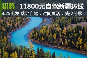 招募:8月25日新疆大环线自驾游