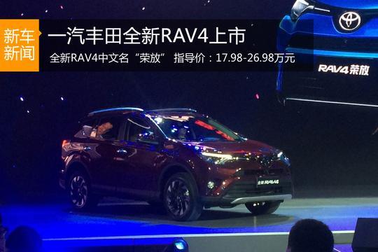 一汽丰田全新RAV4荣放上市售17.98-26.98万元