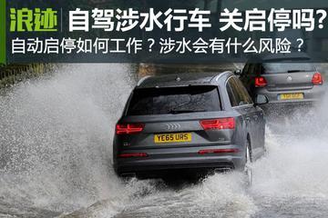 暴雨自驾涉水行车 要不要关发动机启停?