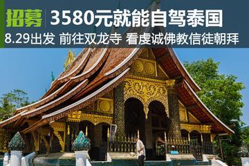 招募:超便宜!3580元就能自驾清新泰国