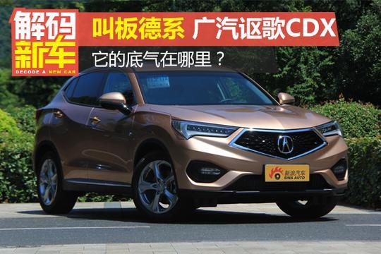 叫板德系豪华SUV:讴歌CDX竞争力分析