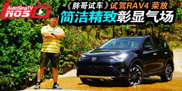 视频:[胖哥试车]191期 试驾新Rav4 荣放
