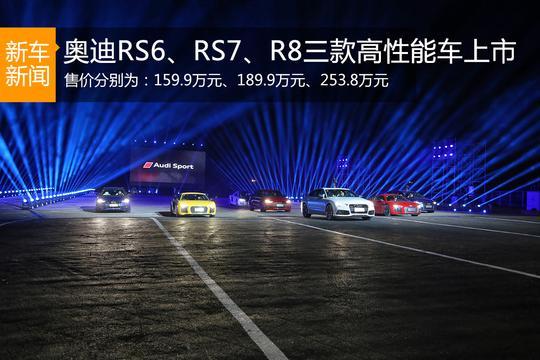 奥迪三款高性能车上市 售159.8-253.8万