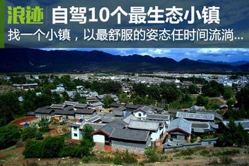 自驾中国10个最生态小镇 排名第一竟是它