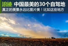 中国最美的30个自驾地 第一名竟然是...