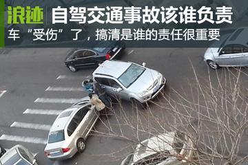 不懂吃大亏!自驾发生交通事故究竟谁负责