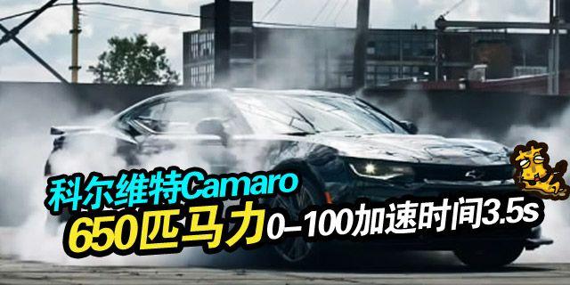 视频:气势逼人!2017款科尔维特Camaro