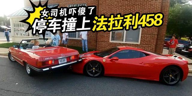 视频:停车撞上了法拉利458!女司机人傻了