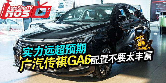 视频:[到店实拍]广汽祺GA6 高清详解