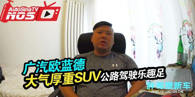 视频:[胖哥撩新车]之欧蓝德