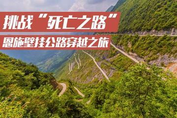 """挑战""""死亡之路"""" 恩施壁挂公路穿越之旅"""