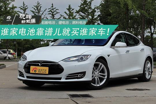 买新能源车 那要看谁家的电池靠谱