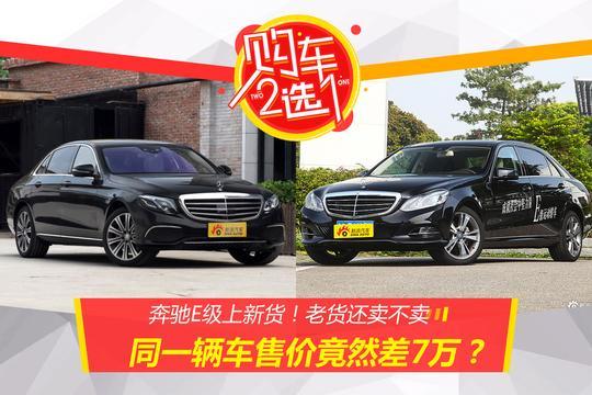 同一辆车售价差7万 你怎么选?
