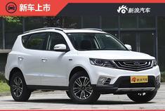 售7.49-10.19万元 吉利远景SUV上市