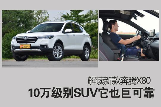 10万元的国产SUV它也很可靠