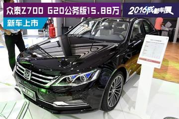 众泰Z700 G20公务版15.88万元