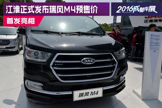 2016成都车展:江淮瑞风M4公布预售价