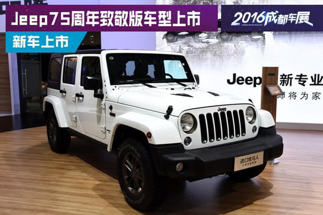 2016成都车展:Jeep四款致敬版上市