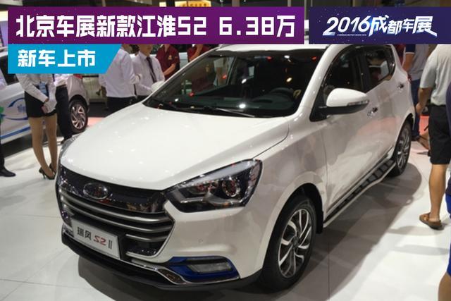 2016成都车展:新款江淮S2预售6.38万