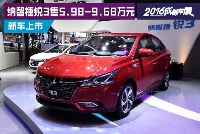 2016成都车展:纳智捷锐3售5.98-9.68万