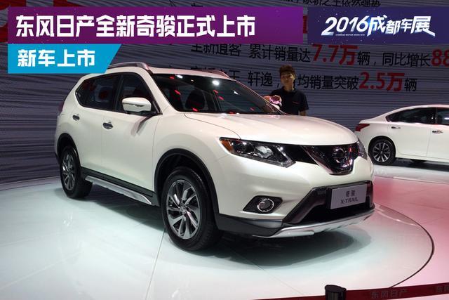 2016成都车展:奇骏新车售24.78万