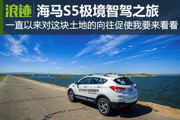 西行漫记—海马S5极境智驾之旅北疆行