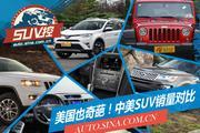 美国也奇葩!中美SUV销量对比