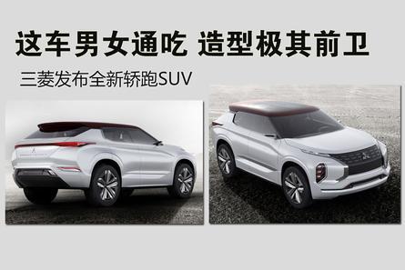 三菱发布全新轿跑SUV 造型前卫时尚