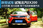 视频:[胖哥试车]199期 试驾北汽EX200