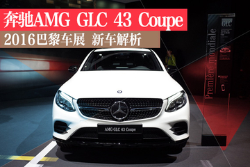 奔驰AMG GLC 43 Coupe解析
