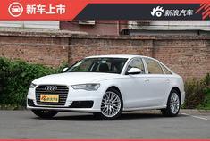 2017款奥迪A6L上市 售41.88-74.60万元