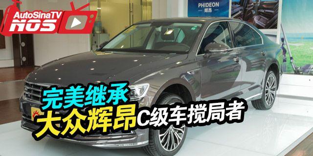 视频:【到店实拍】65万买大众辉昂,值吗?!