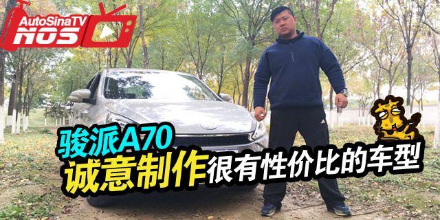 视频:[胖哥试车]204期 试驾骏派A70