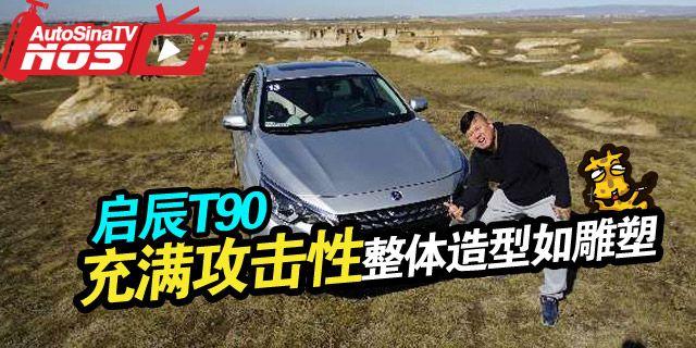 视频:[胖哥试车]206期 试驾启辰T90
