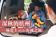 相约深秋的杭州 一场贵士style养成之旅