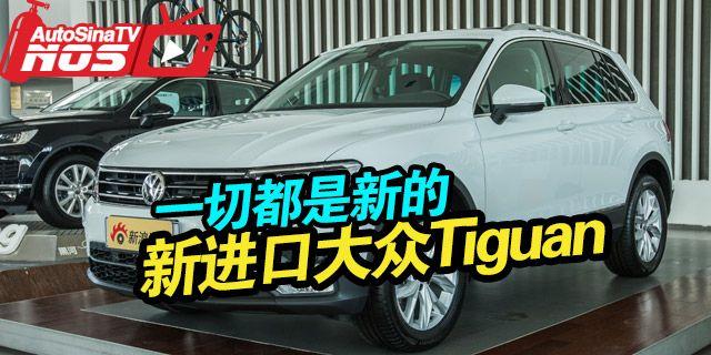 视频:惊艳全场 新进口大众Tiguan