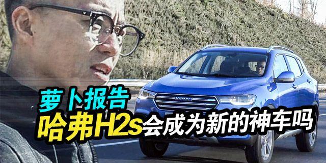 视频:[萝卜报告]哈弗H2s肯定是新神车?