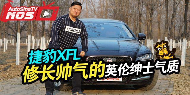 视频:[胖哥试车]210期 捷豹XFL 2.0T