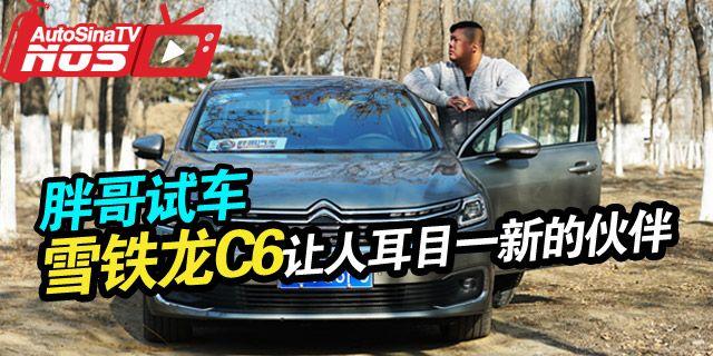 视频:[胖哥试车]211期 试驾雪铁龙C6