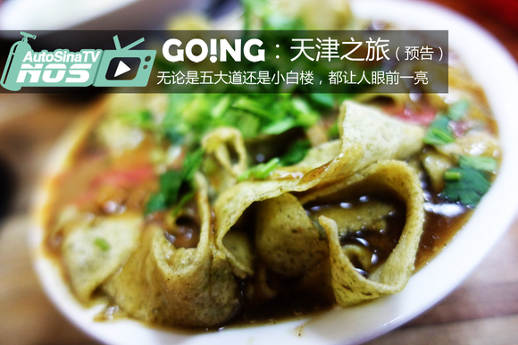 视频:[Going]北京-天津双城记(预告)