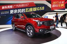 2017北美车展:广汽传祺GS7解析
