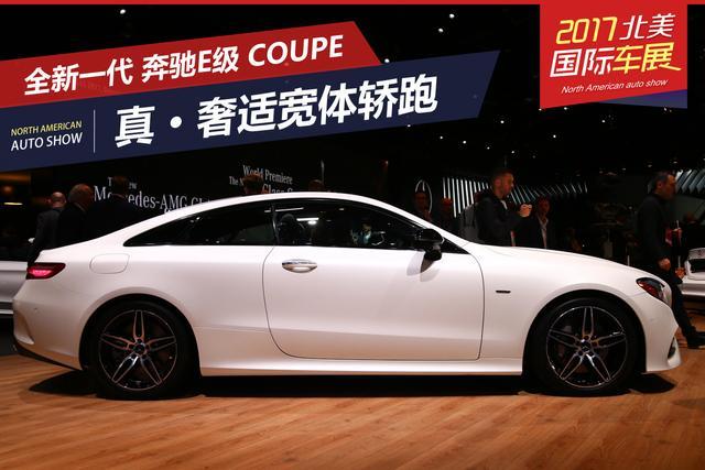 2017北美车展:全新一代奔驰E级Coupe解析