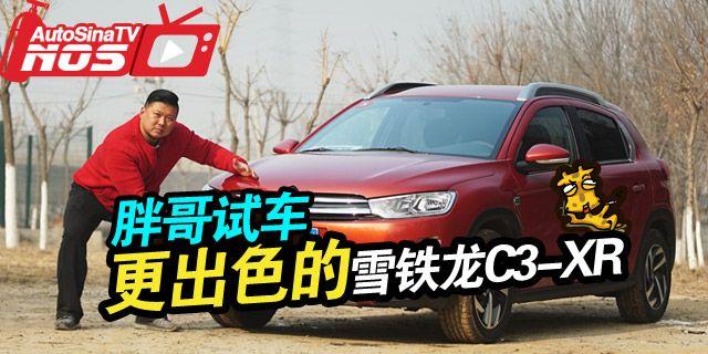 视频:[胖哥试车]214期 试驾雪铁龙C3-XR