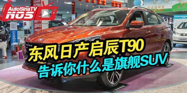 视频:启辰T90 告诉你什么是旗舰SUV