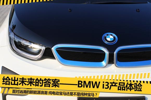给出未来的答案 BMW i3产品体验