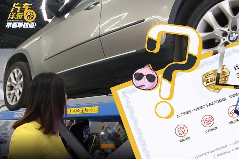 视频:独家追踪!优信二手车事件后续!