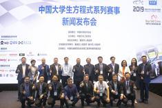 中国制造 擎动未来 大学生方程式系列赛事即将启动