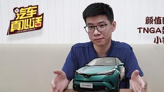 视频:有个性有颜值,丰田C-HR