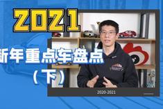 视频:2021谁是看点 新年重点车大盘点(下)