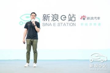 闫小欧:新浪e站将从六大核心领域发力新能源汽车市场